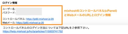 mixhost アカウント開設のメール cpanelログイン情報が記載されています