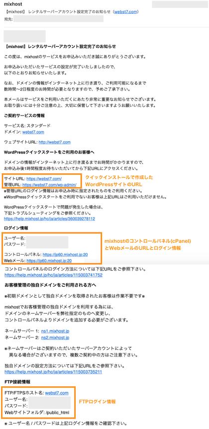 mixhost アカウント登録完了のお知らせ