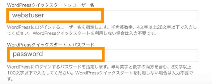 WordPress アカウント