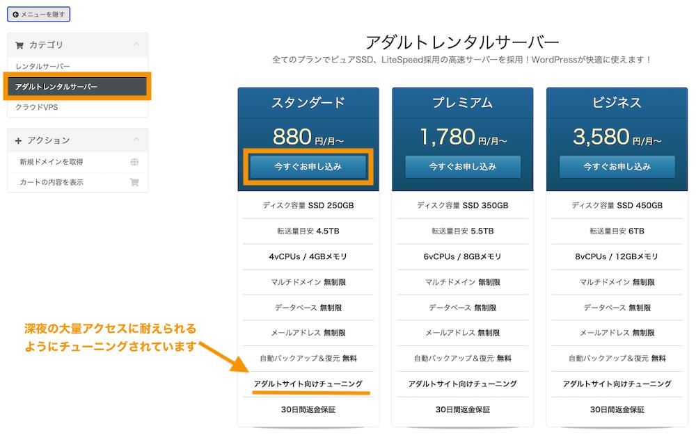 mixhost アダルト用を選択して申し込み