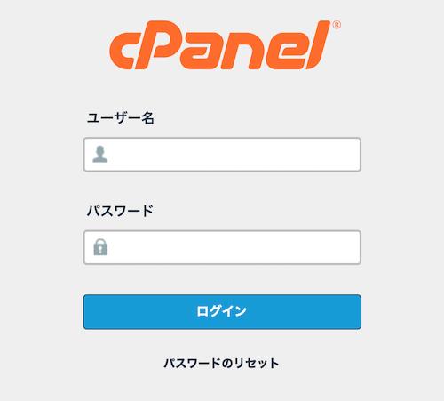 cPanel ログインフォーム