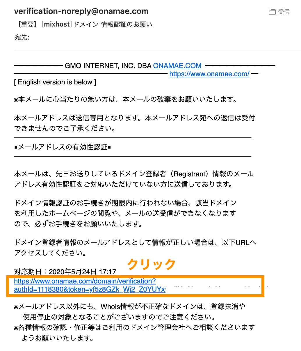 [mixhost]ドメイン認証のお願い