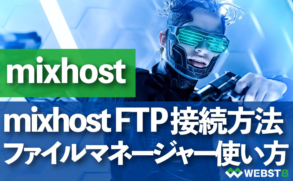mixhostでFTP接続する方法 FileZilla・ファイルマネージャー