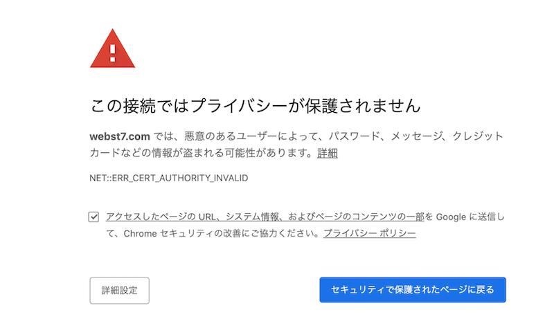 mixhost ssl化がまだ完了していない状態