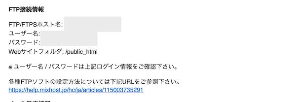 mixhost FTP情報