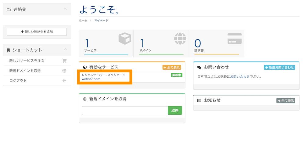 マイページ 有効なサービス名をクリックします