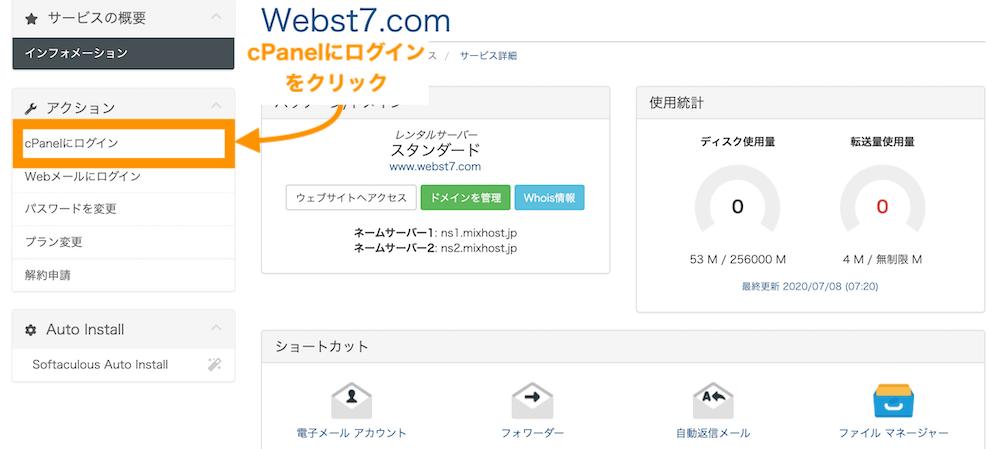 mixhost マイページ cPanelログイン