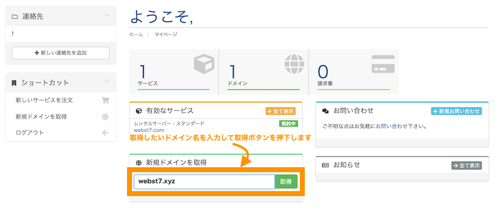 mixhost マイページ 新規ドメインを取得