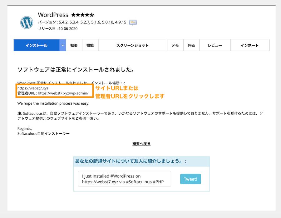 WordPressのインストールが完了しました。サイトにアクセスします