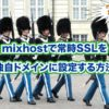 mixhostで常時SSLを 独自ドメインに設定する方法