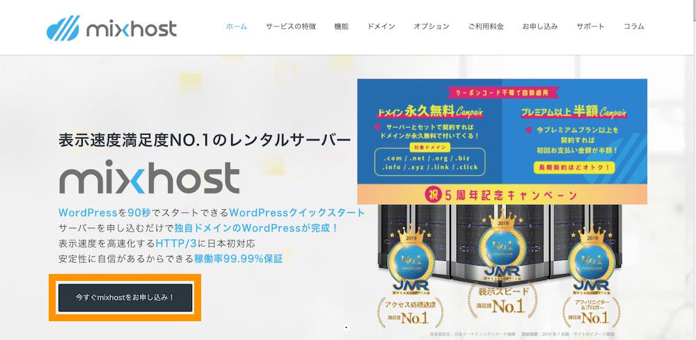 mixhost トップページ