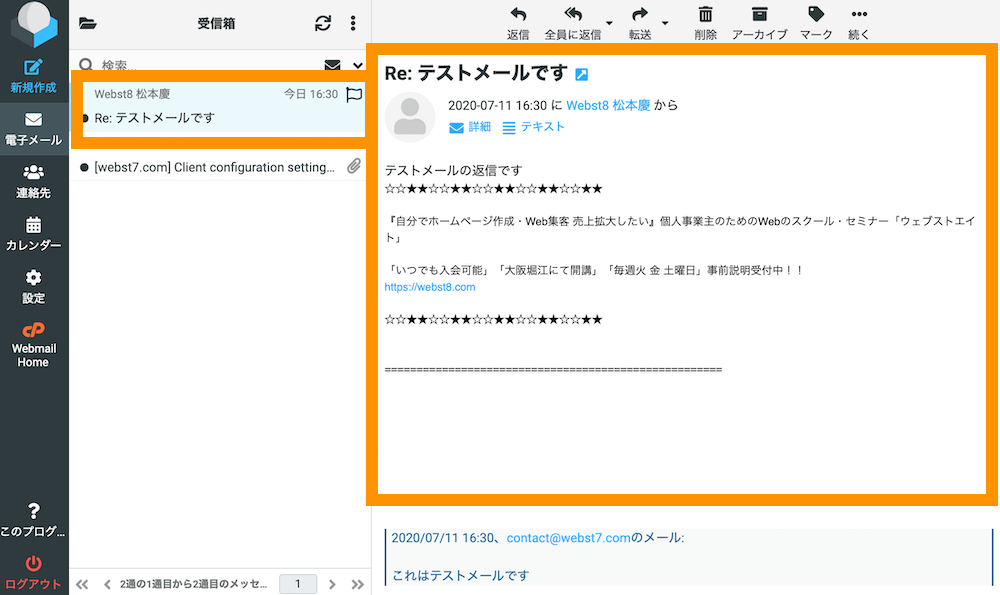 Webメール。メーラー画面