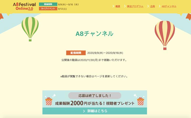 A8 オンラインセミナー