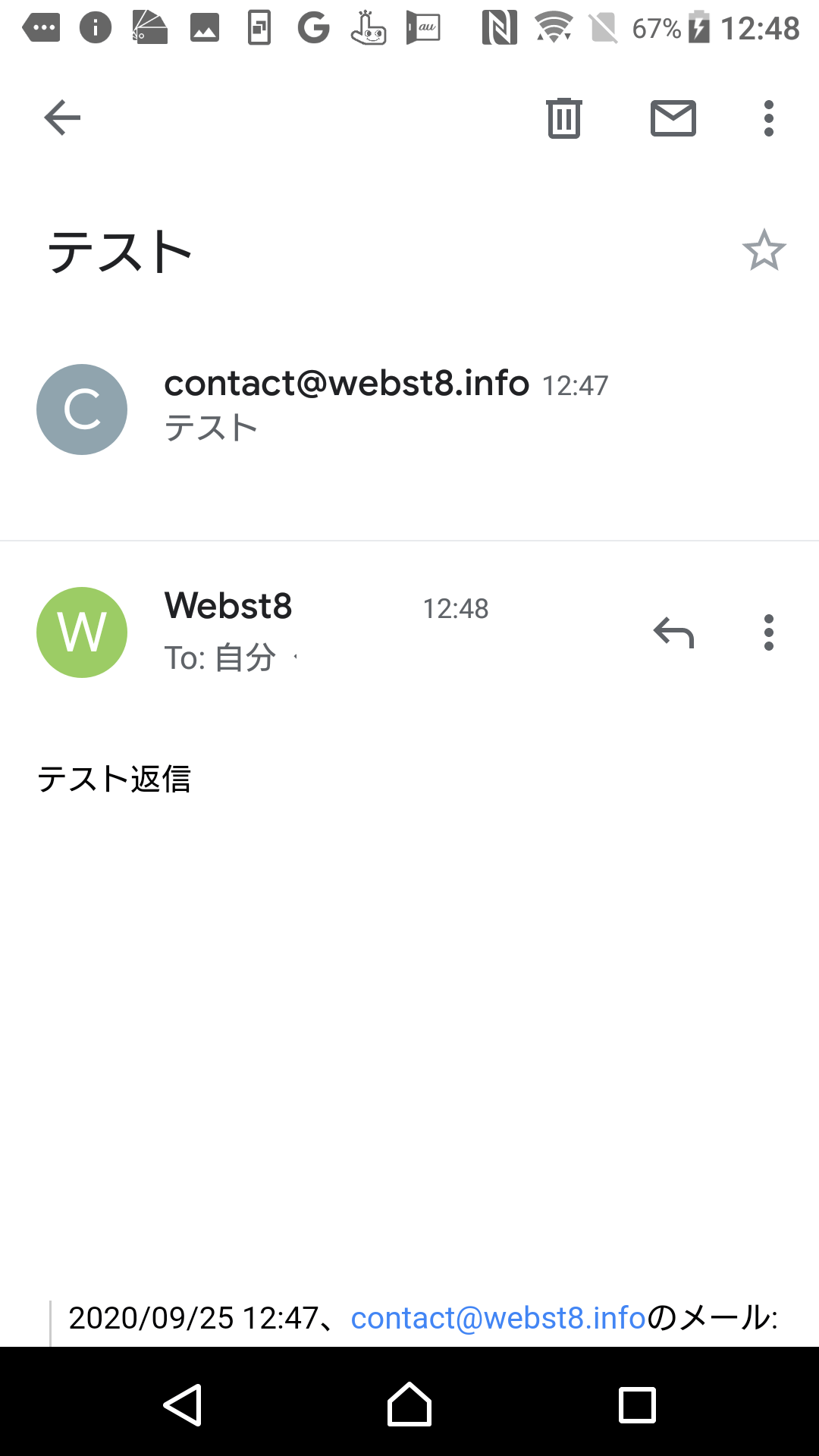 Android Gmail メール作成して受信テスト