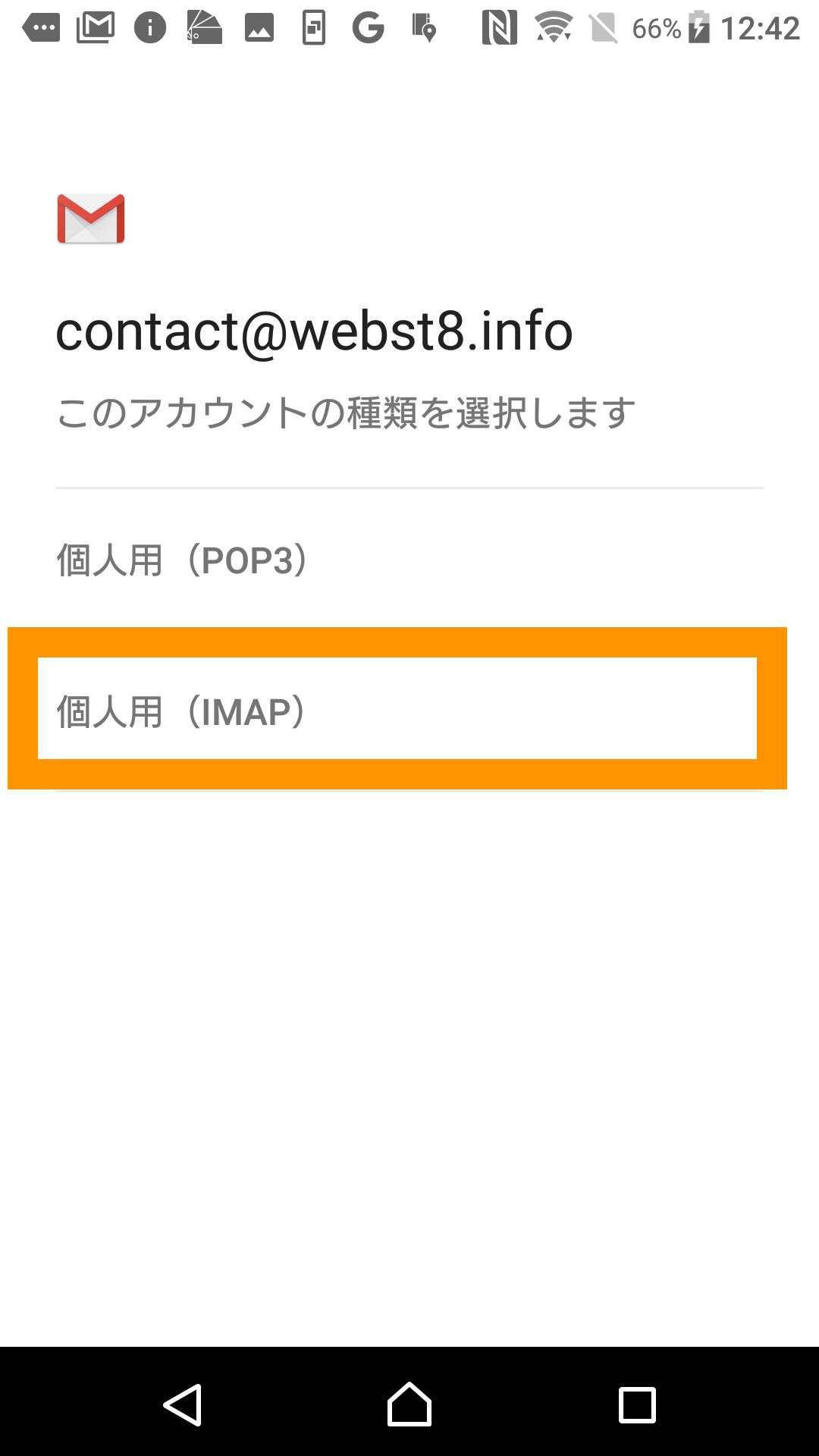 個人用 (IMAP)を選択