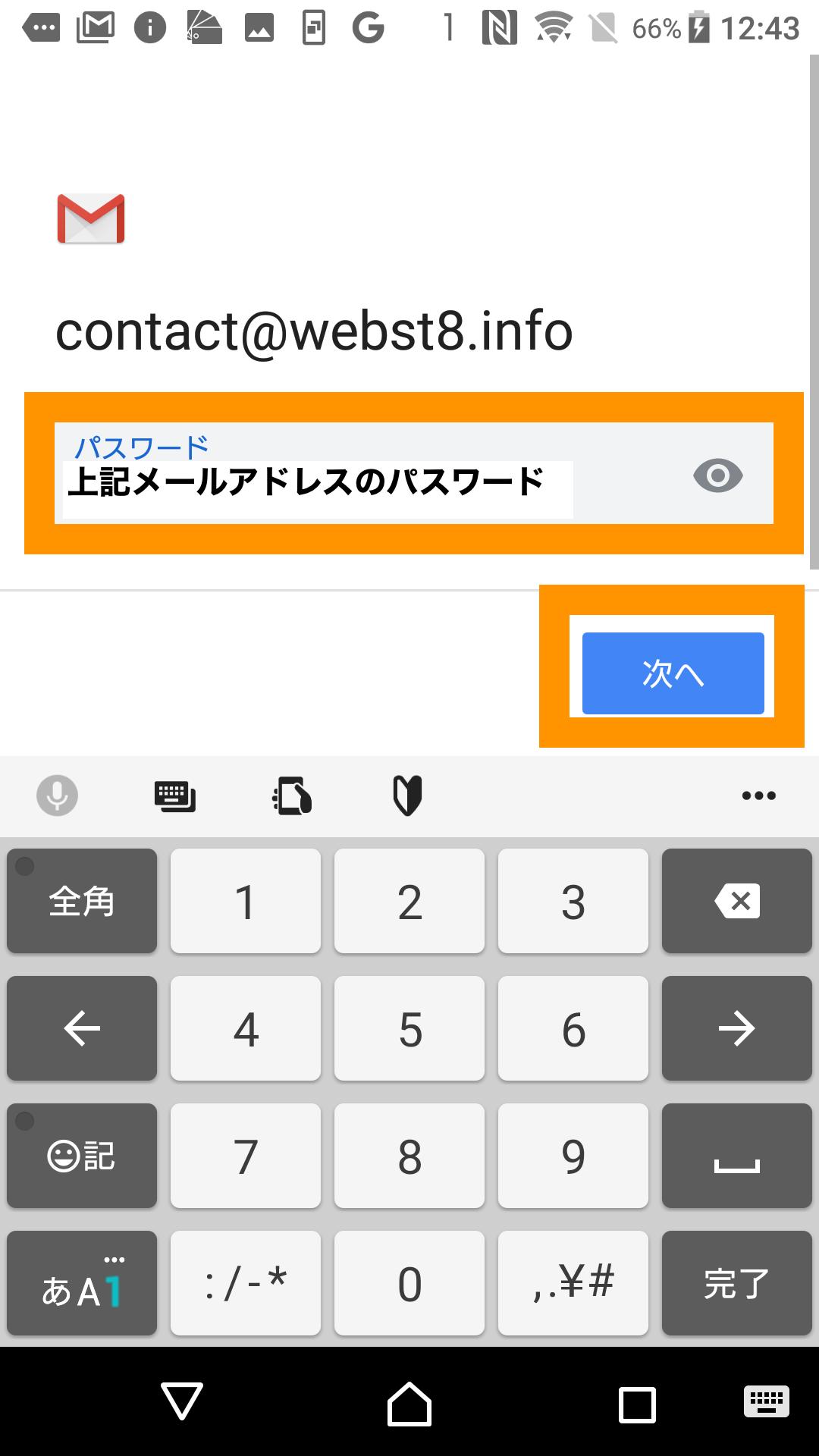 Android Gmail 上記メールアドレスのパスワードを入力