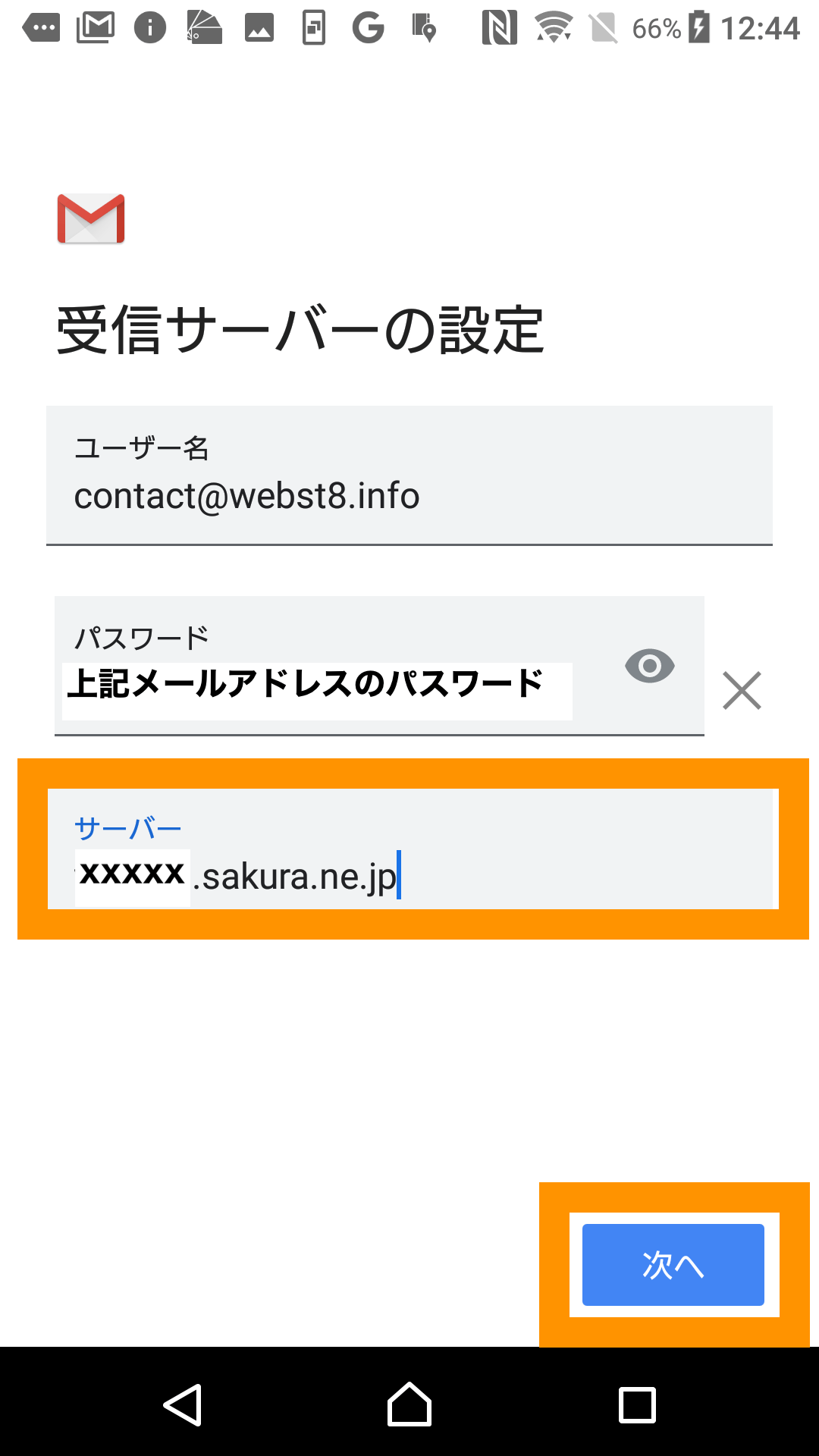 Android Gmail 受信サーバーアドレスを入力