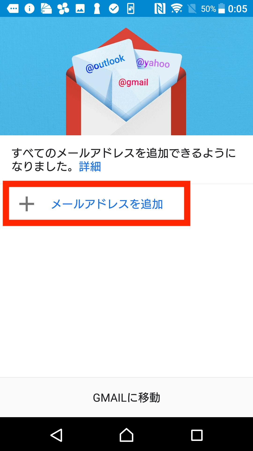 Android Gmailアプリ メールアドレスを追加