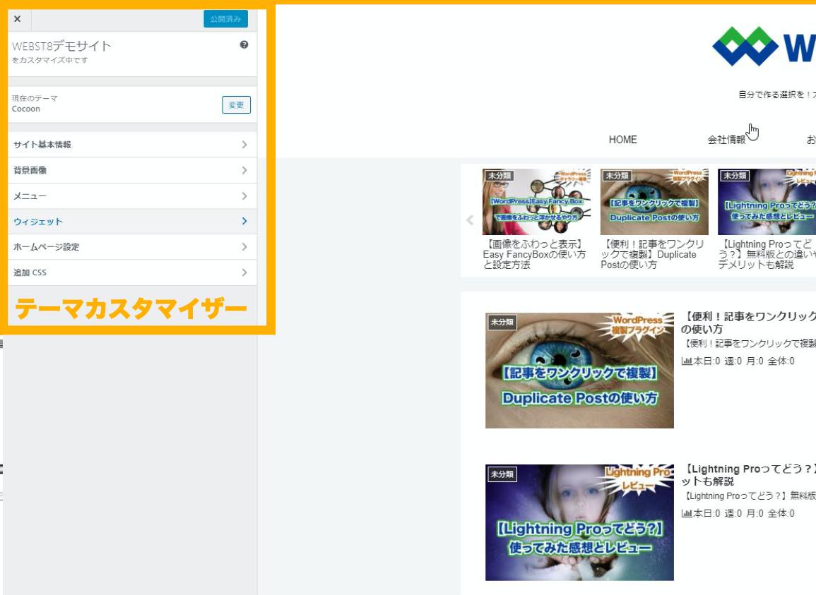 WordPress カスタマイザー