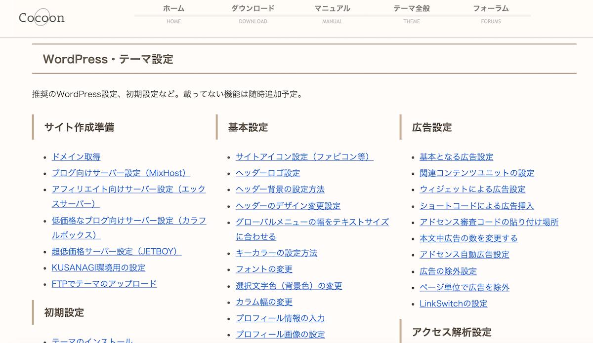 Cocoon 操作マニュアル