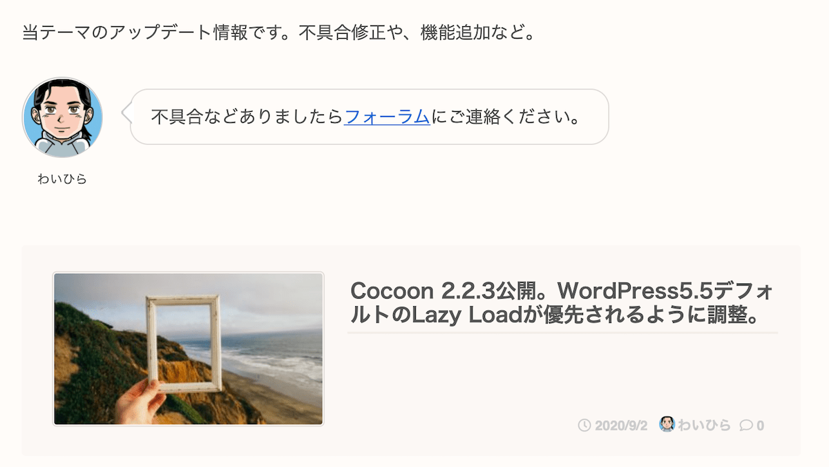 Cocoon アップデート情報