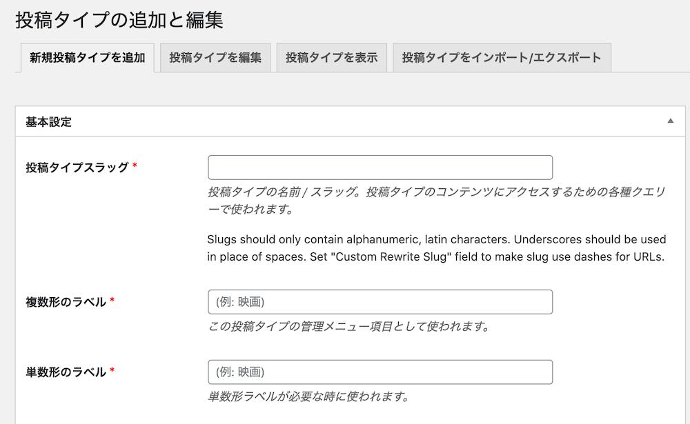 CPT UI カスタム投稿タイプの追加画面