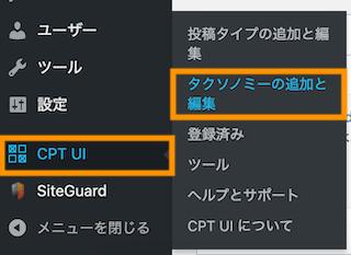 CPT UI > タクソノミーの追加と編集