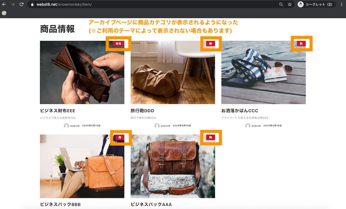 商品一覧 アーカイブページ。商品カテゴリが付与された
