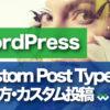 【Custom Post Type UIの使い方】 カスタム投稿・カスタム分類作成プラグイン