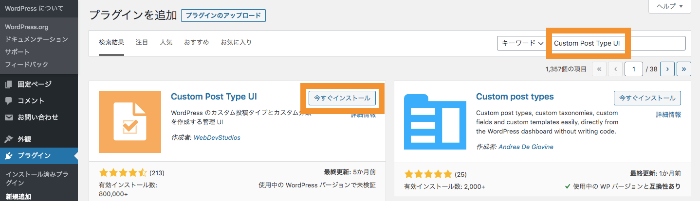 Cutom Post Type UI 今すぐインストール