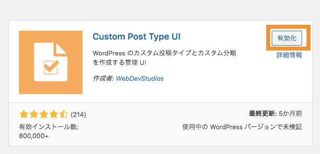 Cutom Post Type UI 有効化