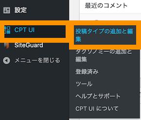 Costom Post Type UI 投稿タイプの追加と編集