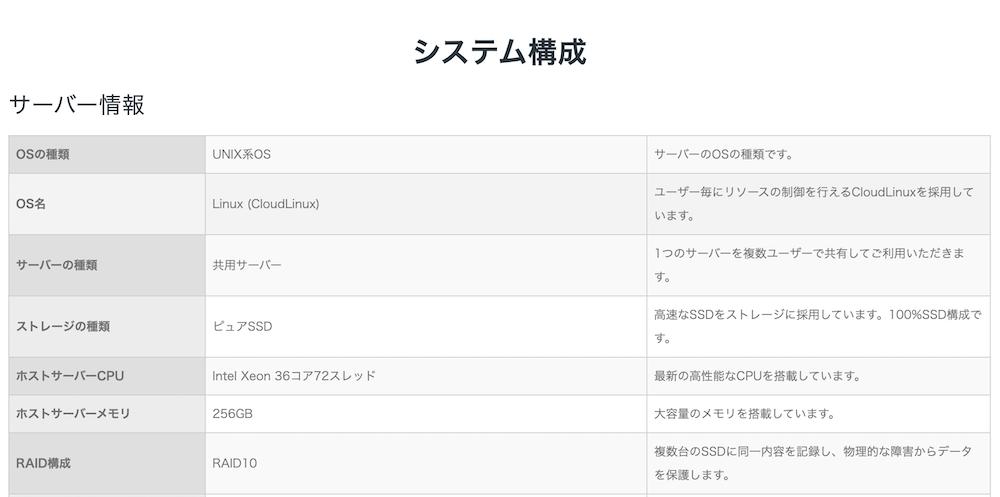 mixhost システム構成