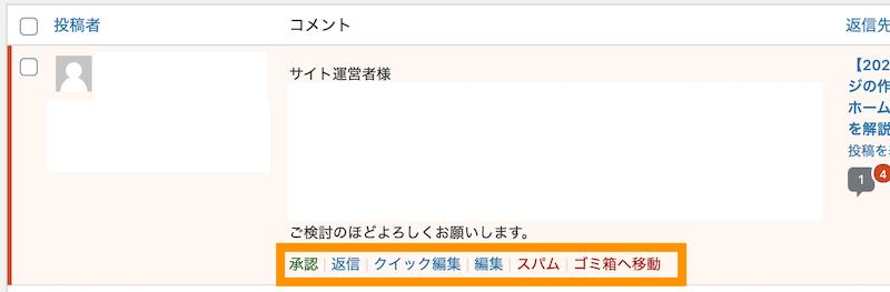 WordPress>コメント