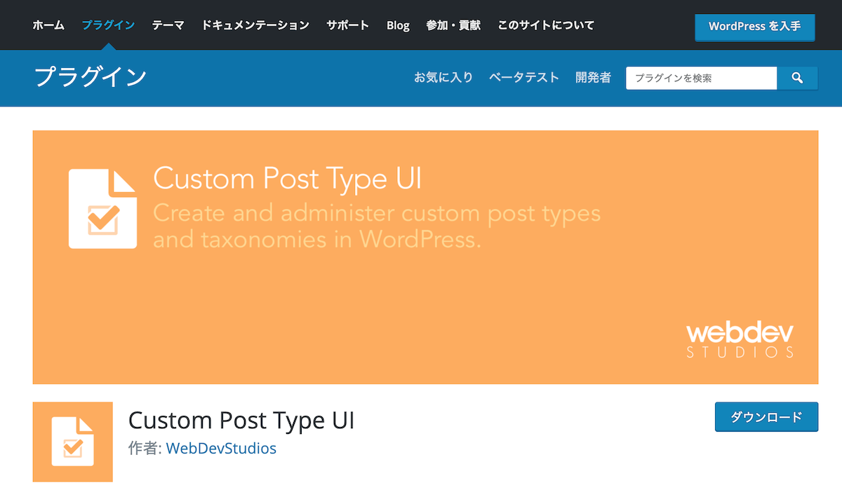 WordPress ORG Custom Post Type UI