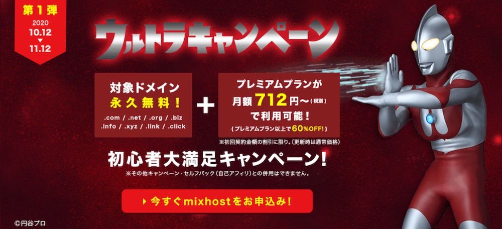 mixhost-ultra-campaign