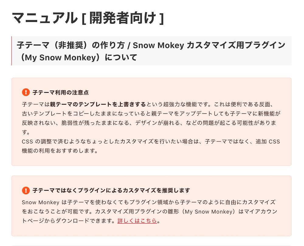Snow Monkey 開発者向けマニュアルの案内