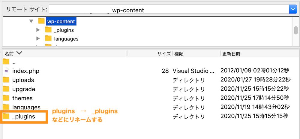 プラグインpluginsをリネームする