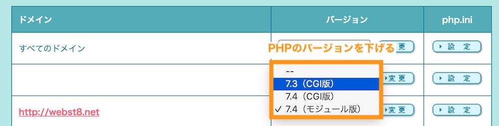 ロリポップで対象ドメインに対してPHPバージョン変更