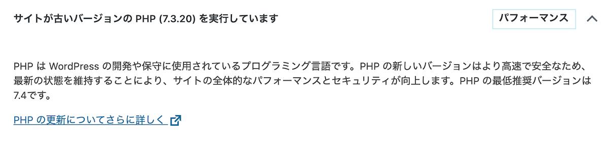 サイトが古いバージョンのPHPを実行しています。