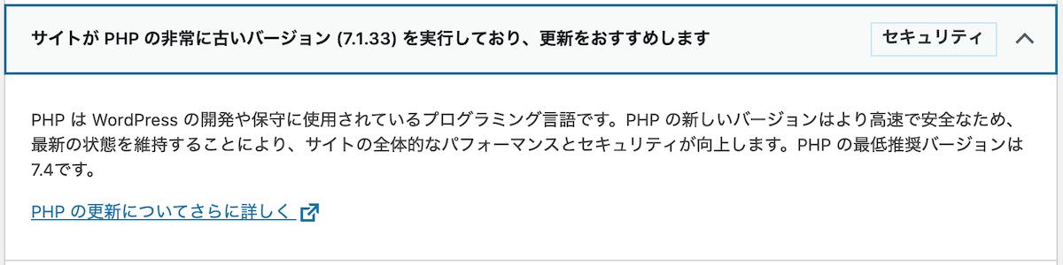 サイトヘルス改善項目:サイトが`PHPの非常に古いバージョンを実行しており更新をおすすめします。