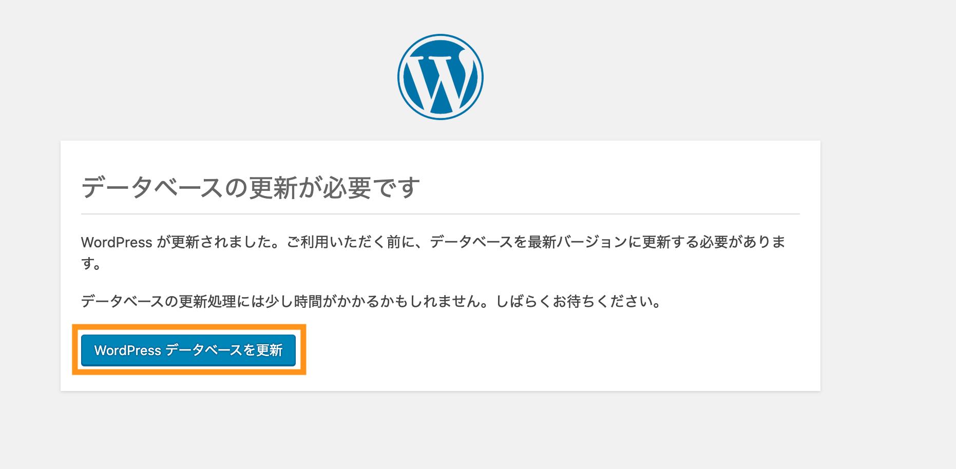 データベースの更新が促されたら、データベース更新ボタンを押下する
