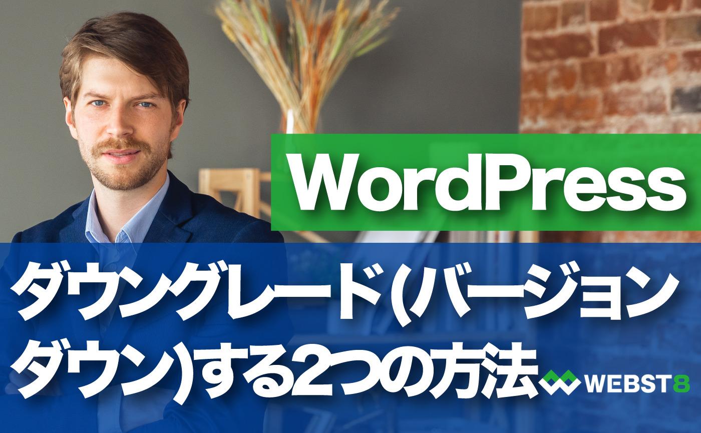 WordPress ダウングレード(バージョンダウン)する2つの方法
