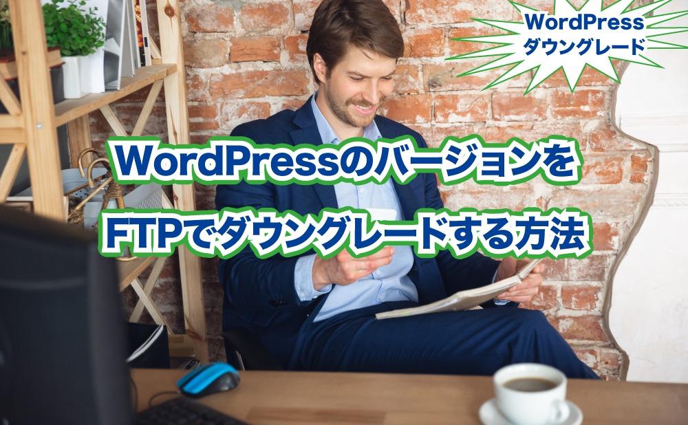 WordPressのバージョンを FTPでダウングレードする方法