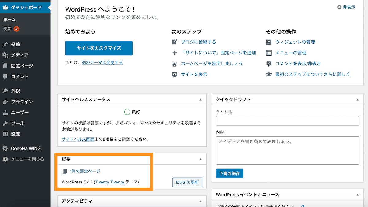 現在のWordPressのバージョンを確認