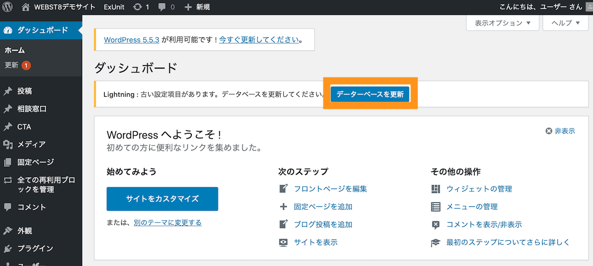 WordPressの管理画面でデータベースの更新ボタンが表示される