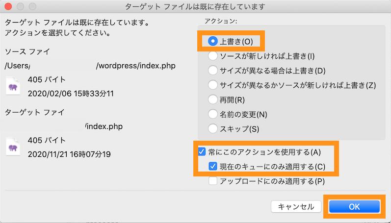 FTPで上書きを設定してそのままアップロードします