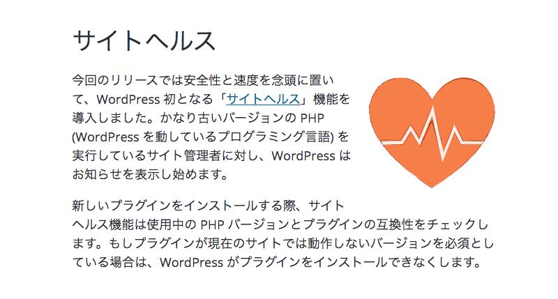 WordPress サイトヘルス機能