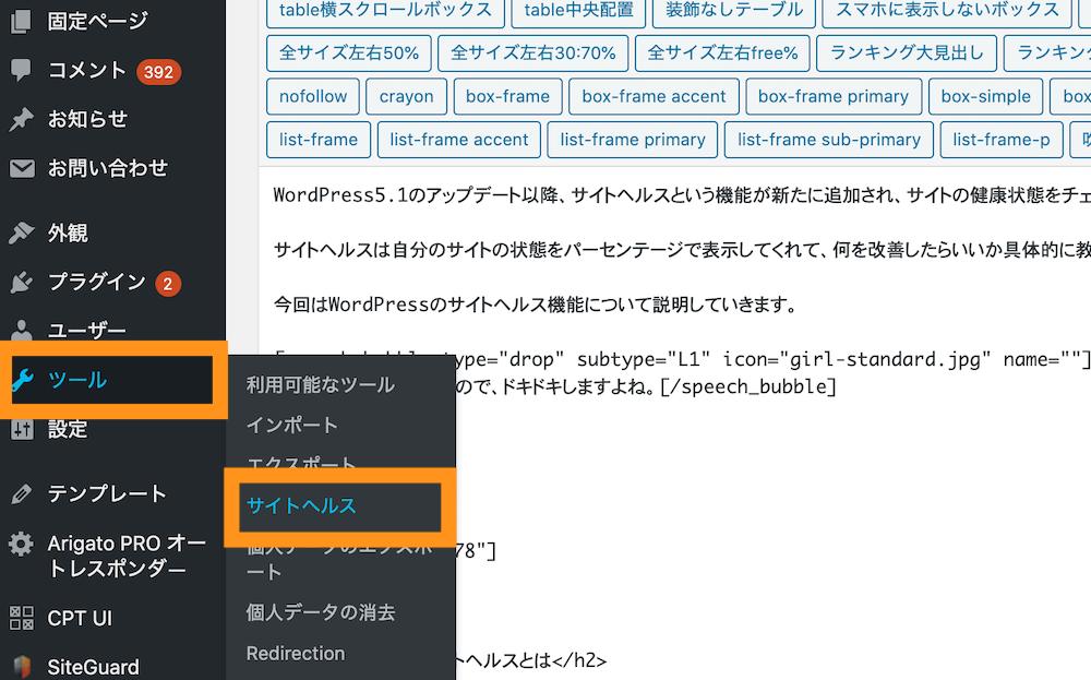 WordPress ツール>サイトヘルス