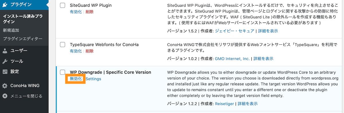 WP Downgradeプラグインを無効化